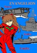 惣流・アスカ・ラングレー&軍艦