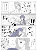 うみライブ! 3