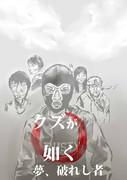 闇黒放送 イラストコンテスト