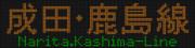 209系2100番台 成田・鹿島線 鹿島サッカースタジアム