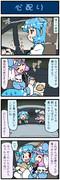 がんばれ小傘さん 852