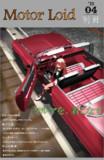 Motor Loid 別冊 2013年4月号
