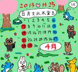 森の中公式カレンダー「四月」