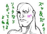 2013年3月30日ニコ生にて 「サガット」