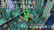 毒舌!クリーパー先生 #88「祝・アニメ化決定!」