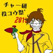 マトリョシ研!【祝!チャー研投稿祭'13】