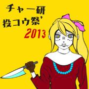 マトリョシキャロン!【祝!チャー研投稿祭'13】