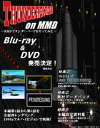 【4月】MMDでサンダーバードをやってみたシリーズ、BD&DVD発売!