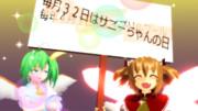 【東方MMD】毎月32日はサニーちゃんの日