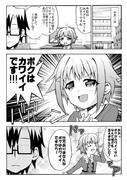 モバマス・エイプリルフール幸子漫画