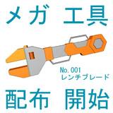【MMD】メガ工具No.001「レンチブレード」【配布静画】
