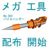 【MMD】メガ工具No.002「パイルハンダー」【配布静画】