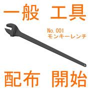 【MMD】一般工具No.001「モンキーレンチ」【配布静画】
