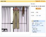 働けシリーズ【オークション:ズボン+ベルト付】