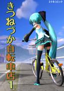 きつねづか自転車店
