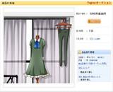 働けシリーズ【オークション:メアリーの服+タイツ付】