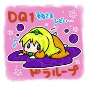 DQ1ローラちゃん