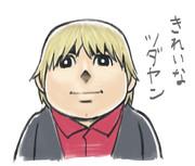 きれいな津田氏