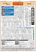文々。新聞第18号・通常号 (ニコ童祭、例大祭で素材集DVD頒布へ/東方MMDで大規模合作)