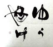 書道の作品「ゆうやけ」<270×240ミリ>