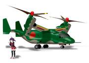 オスプレイ日本軍塗装