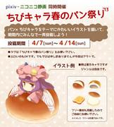 【企画】ちびキャラ春のパン祭り開催!