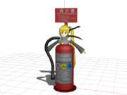 消火器の進捗状況