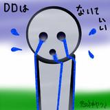 DDは泣いていい