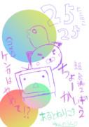 【超会議T】けんかはやめて!?