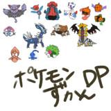 ポケモン図鑑DP_2