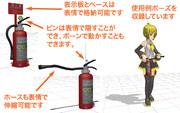 消火器 (MMDモデル配布あり)