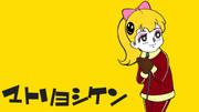 【チャー研×マトリョシカ】初音キャロン
