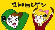 【チャー研×マトリョシカ】泉兄妹