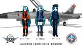 MMD空軍総隊  中華民国(台湾)分隊   基本服裝図解