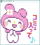 マイメロ Vol2-文字入り(コミュ入って♪)