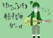 ゆるふわ樹海ガール Toyさん.ver