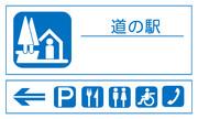 道の駅 道路標識