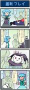 がんばれ小傘さん 859
