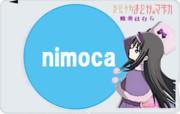 nimoca×ほむら 再々修正版