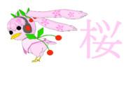 桜ミクどり