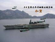 日本の正規空母