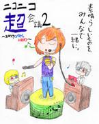 オリキャラでニコニコ超会議Tシャツの絵を描いてみたその3