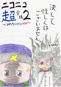 オリキャラでニコニコ超会議Tシャツの絵を描いてみたその5