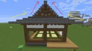 和風建築の作り方3