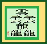 漢字のようなもの