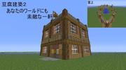 豆腐建築2