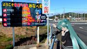 【ミクさんと】 ようこそ、びんちょうタンの里へ 【和歌山】
