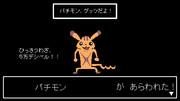 【セラクエNO153】パチモン
