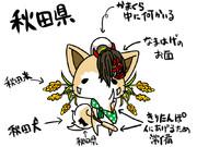 秋田県のイメージをゆるキャラにして描いてみた