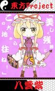 【プチキャラ】八雲紫